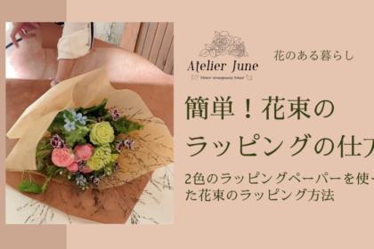 花束のラッピング方法